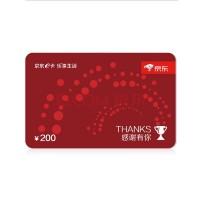 京东E卡200元